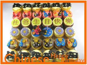 Chinese-happy-birthday-customized-cupcakes